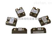 H系列交流固态继电器