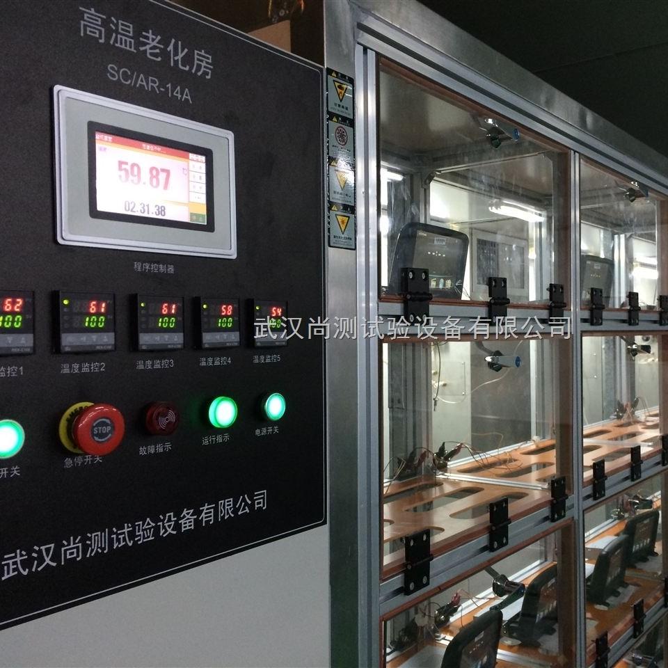 高温老化柜厂