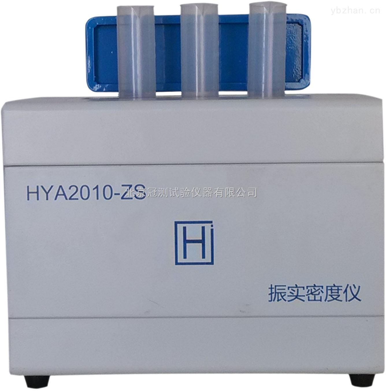 HYA2010-ZS3-粉体压实密度