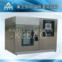 可程式不锈钢桌上型恒温恒湿实验箱厂家供应