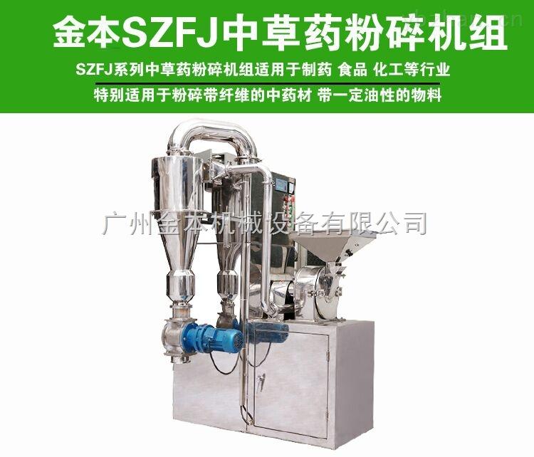 ZFJ-200-中草药粉碎机组