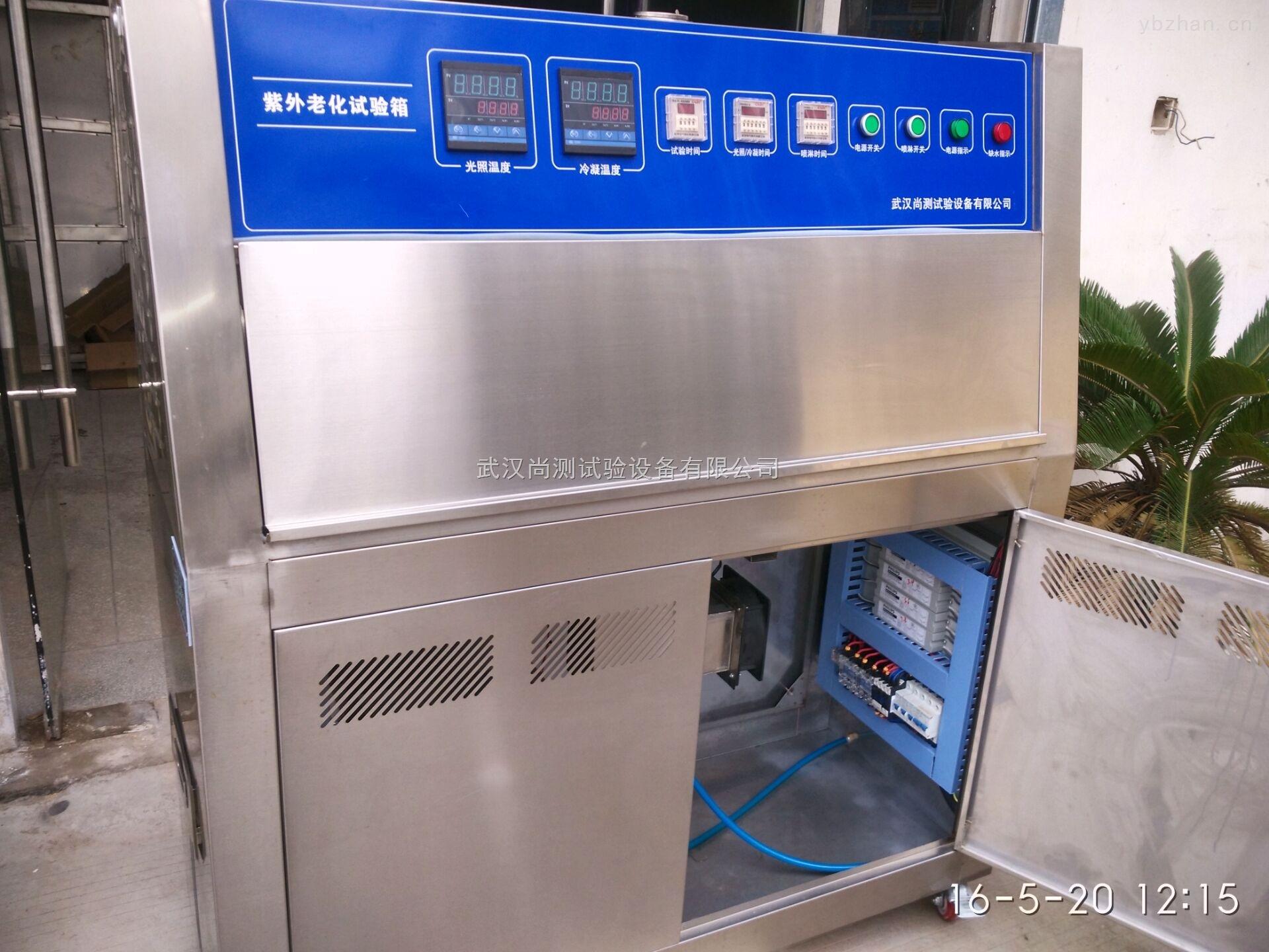 SC-ZN-P-辽宁荧光紫外试验箱