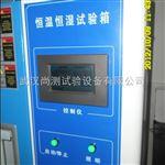SC-GDW-100高低温试验箱原理