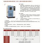 SC/HS-100D恒温恒湿试验箱制造商