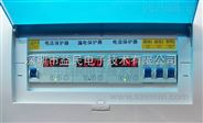 益民智能配電箱EM-001ATXX