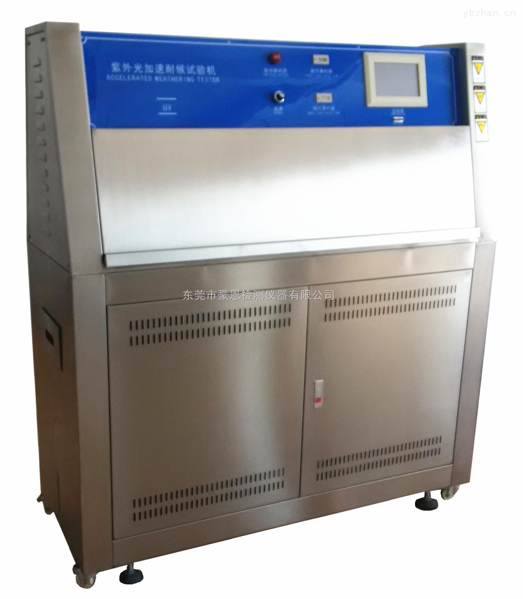 可编程紫外光老化测试箱