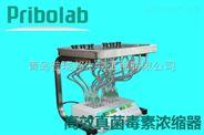 Pribolab® M-EVAP真菌毒素浓缩仪