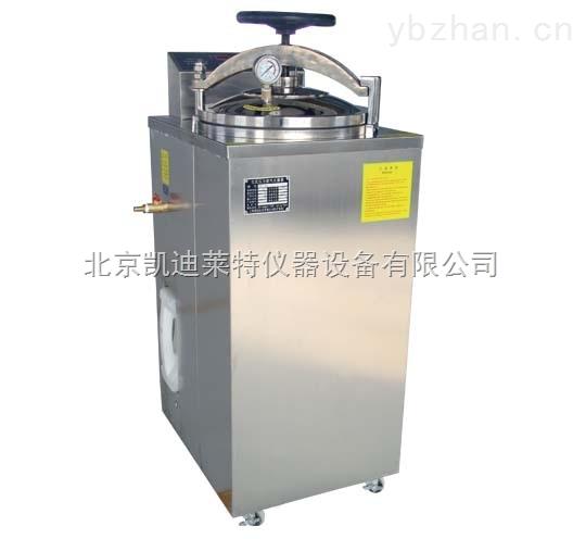KD-LS-50A立式壓力蒸汽滅菌器