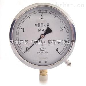 YNTZ-耐震遠傳壓力表天康電阻遠傳壓力表