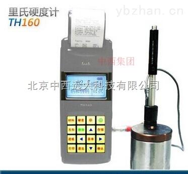 RR64-TH160-里氏硬度計/帶打印機便攜式硬度計