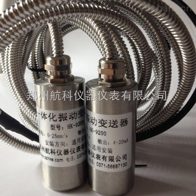 XH-VSG-2I,XH-VSG-21一體化振動傳感器變送器