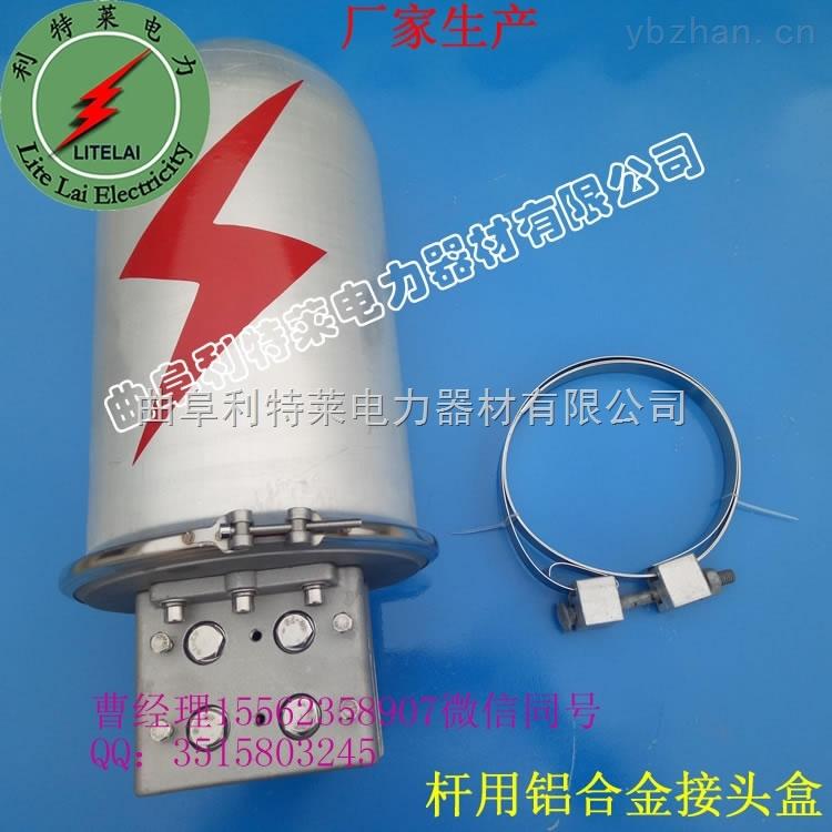 供应曲阜利特莱杆用铝合金接头盒 光缆接续盒型号价格