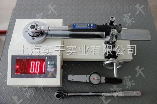 扭矩扳手检定仪厂家-高精度扭矩扳手检定仪
