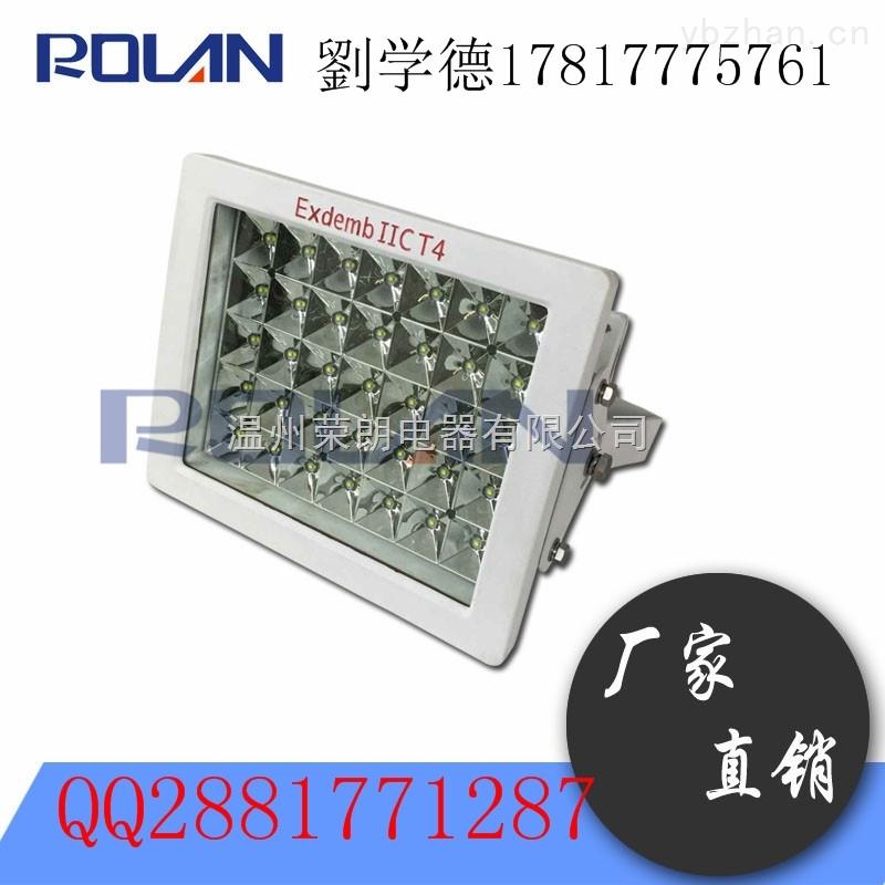 CCD97LED防爆泛光灯100W防爆LED工厂灯120W