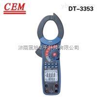 CEM华盛昌DT-3353专业真有效值1000A交流功率钳型表