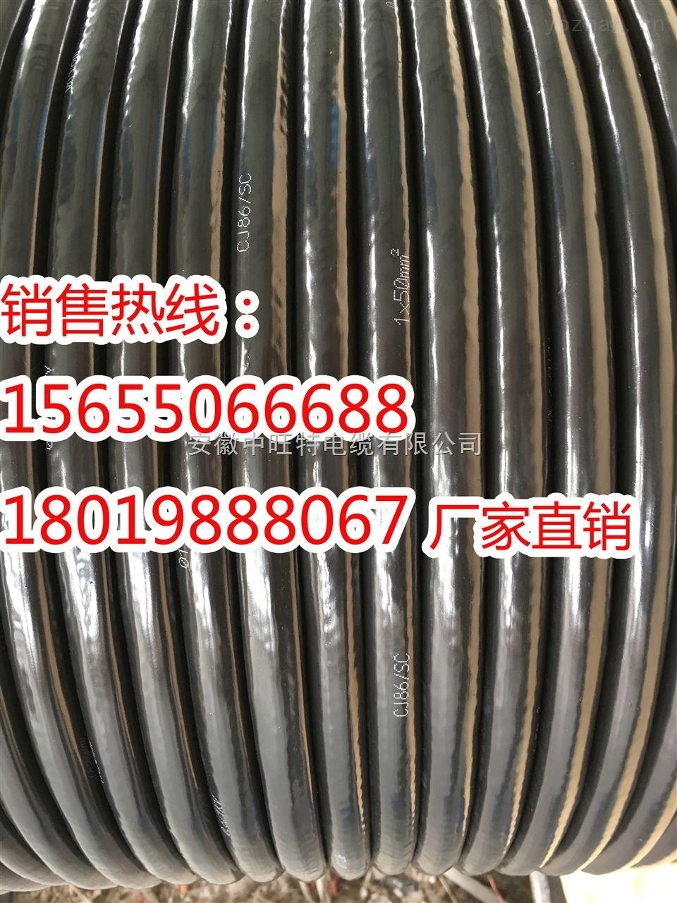 CJ86/SC船用电缆价格,CJ85/SC电缆供应商