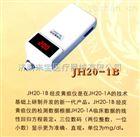 新生儿经皮黄疸测试仪JH20-1B价格