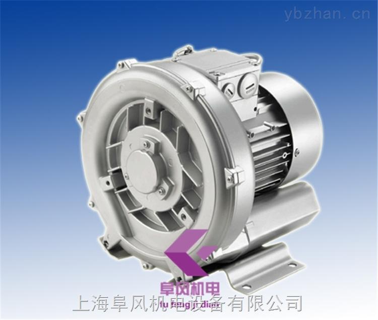 2GB210-H16旋涡环形高压鼓风机0.4kw