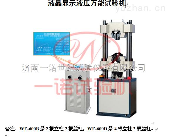 铝带专用液压万能试验机(液晶显示)