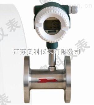化工氮气涡轮流量计
