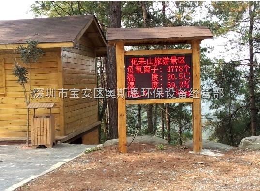空氣負離子環境監測設備 旅游景區負氧離子監測儀