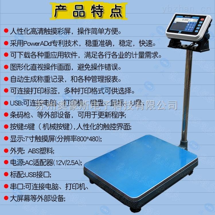 常熟自动储存多功能型智能电子秤,智能电子秤厂家