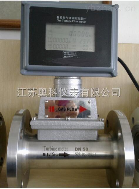气体涡轮流量计江苏奥科仪表有限公司