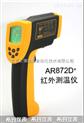 高温型红外测温仪