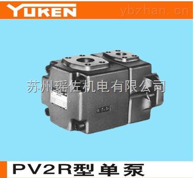 叶片泵YUKEN台湾PV2R12-31-47-F-REAA-41油研