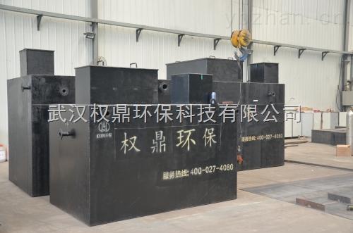 武汉生活污水处理设备供应商,权鼎环保