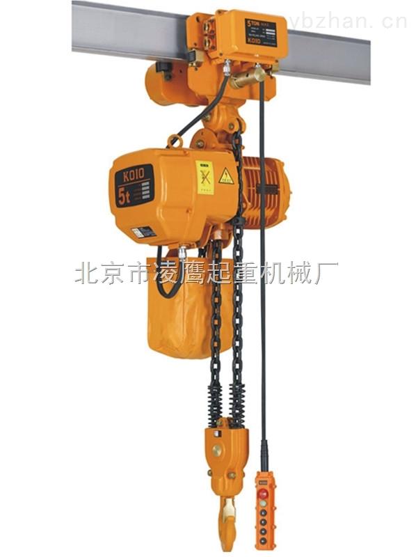 5吨双链KOIO电动葫芦|KOIO环链葫芦报价