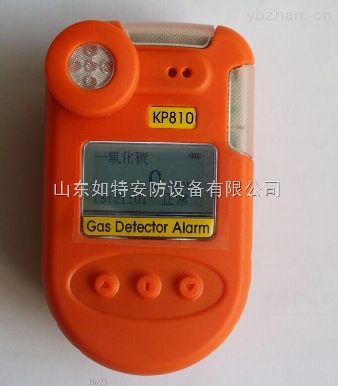 便携式氨气检测报警仪 kp810型NH3有害气体泄漏检测仪