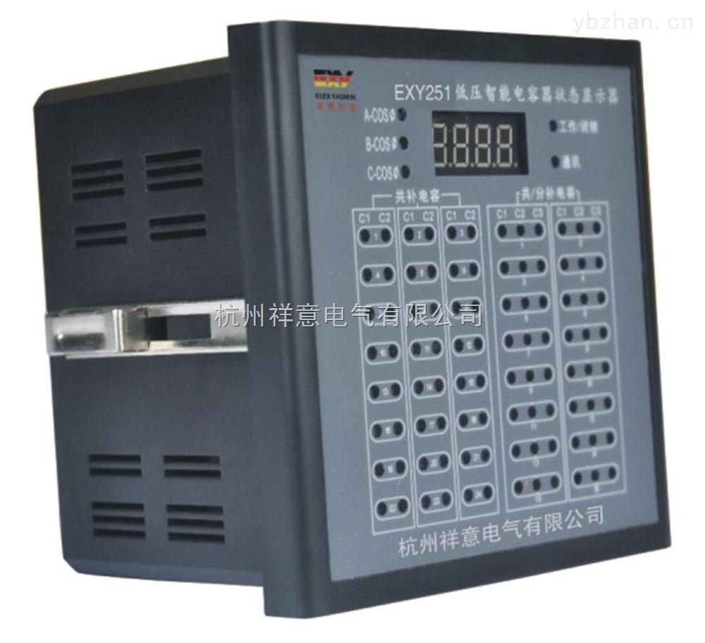 EXY251型状态显示器