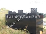 HCWS山东胶州小型医院污水地埋式一体化处理设备