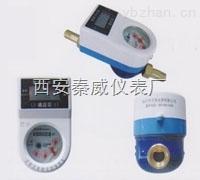 QW-第三代防水预付费贝泉水表