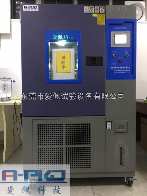高低溫恒定濕熱試驗箱/可靠性恒溫恒濕試驗箱