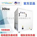 30KW大功率直流电阻负载 电阻箱 程控负载厂家定制  至茂电子
