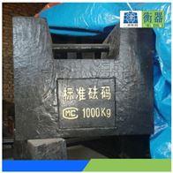 上海1000kg铸铁砝码