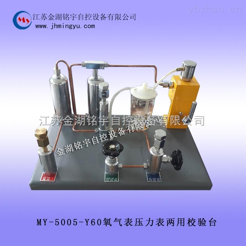 氧氣表壓力表兩用校驗儀