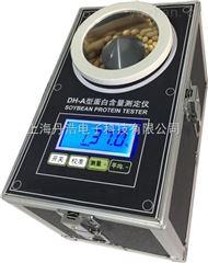 DH-A方便快捷大豆快速蛋白仪/大豆蛋白含量仪/大豆蛋白测试仪