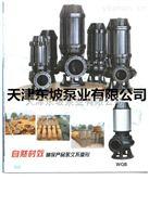 排污泵生产厂家-天津潜水泵