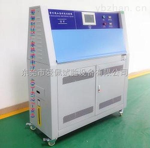 東莞市紫外線噴水/UV人工加速老化試驗機