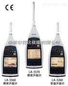 日本小野onosokki LA-3560高性能型声级计