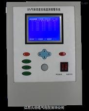 SF6监测主机(液晶屏)