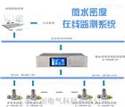 JC-OM500SF6 微水密度在线监测系统