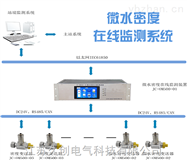 JC-OM500SF6 微水密度在線監測系統