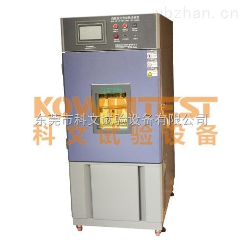 KW-TH-100T可程式恒温恒湿箱 高低温交变湿热箱