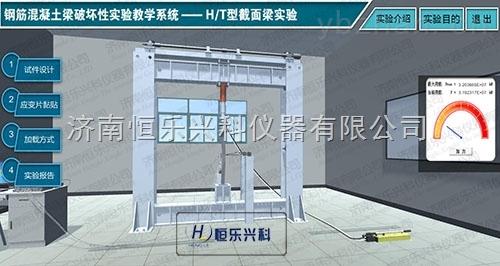结构工程梁柱教学试验系统-高校专用.反力架