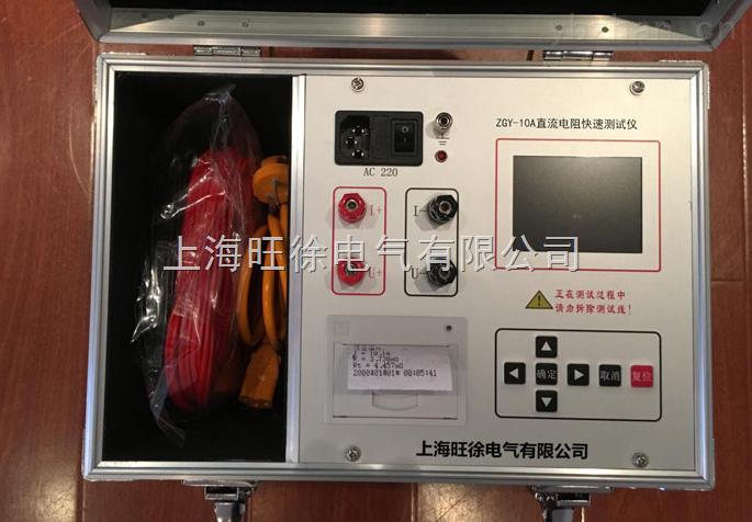 zgy-10a感性负载直流电阻仪