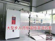新能源汽车步入式恒温恒湿试验室生产厂家